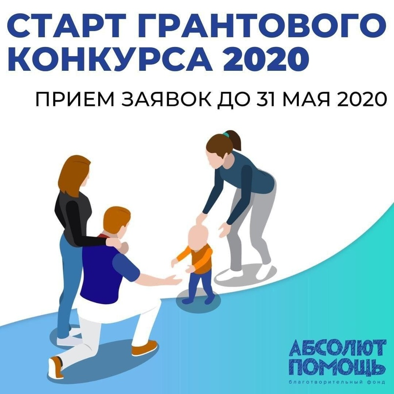 Благотворительный фонд «Абсолют-Помощь» запустил первый грантовый конкурс 2020 года, изображение №1