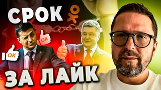 Срок за лайк - реальность Украины