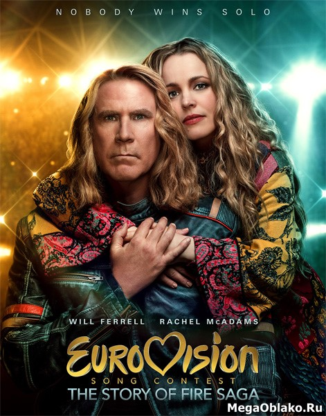 Евровидение: История огненной саги / Eurovision Song Contest: The Story of Fire Saga (2020/WEB-DL/WEB-DLRip)