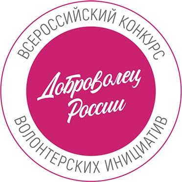 Сборник ЛУЧШИХ ДОБРОВОЛЬЧЕСКИХ ПРАКТИК, изображение №1