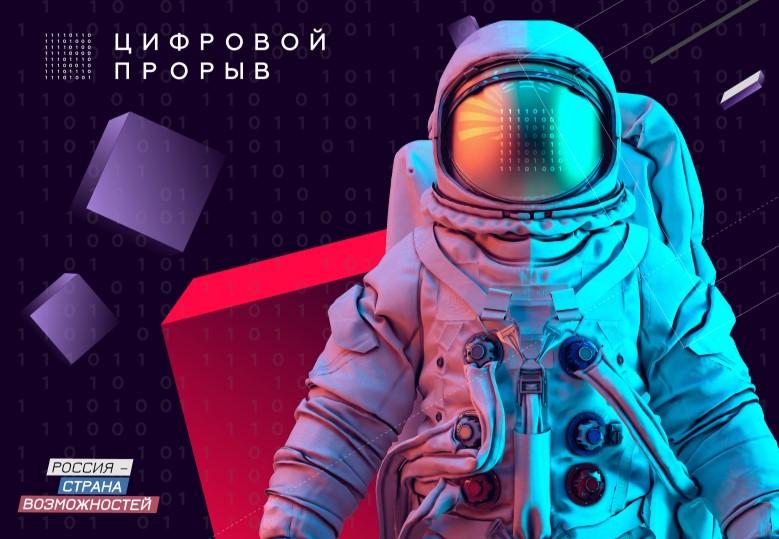 Призовой фонд – пять миллионов: в России стартует масштабный IT-марафон