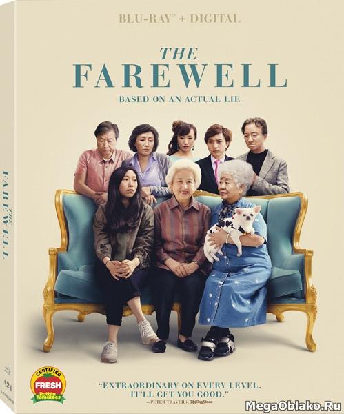 Прощание / The Farewell (2019/BDRip/HDRip)