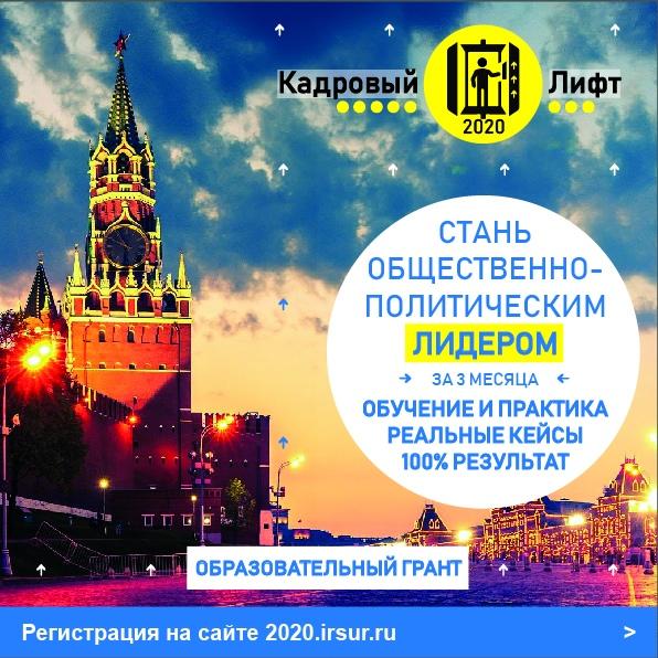 Образовательный грант «Кадровый лифт 2020», изображение №3