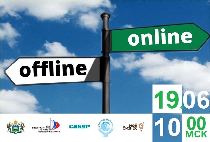 Вебинар «Online vs offline. Выбор в пользу эффективности», изображение №1