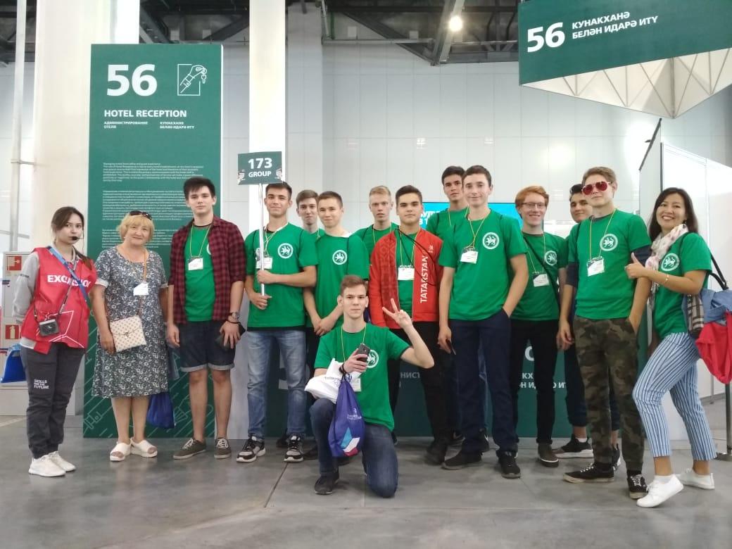 45-й мировой чемпионат по профессиональному мастерству по стандартам «Worldskills» в Казани