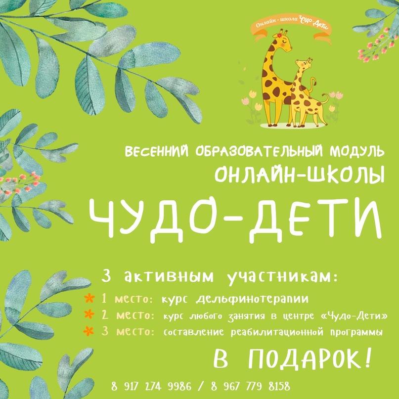 Весенний образовательный модуль для детей и родителей в онлайн-школе «Чудо-Дети», изображение №4