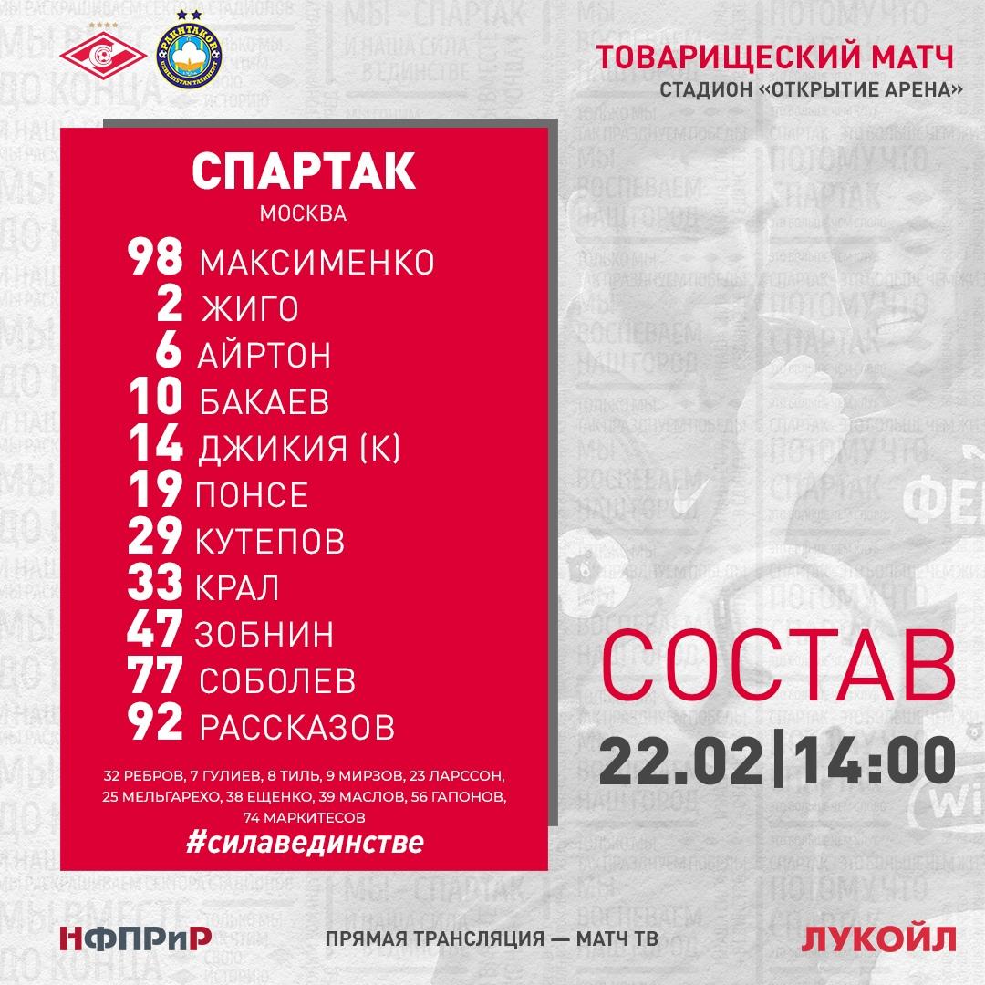 Состав «Спартака» на матч с «Пахтакором»