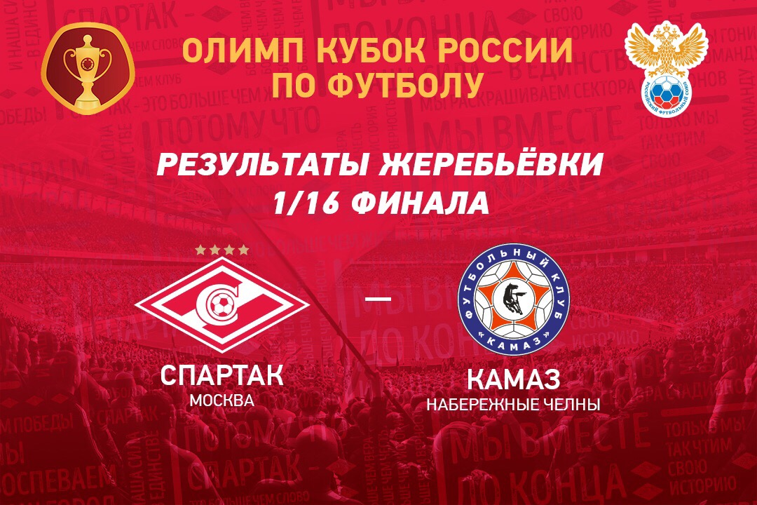 «Спартак» сыграет в Кубке России с «КАМАЗом»
