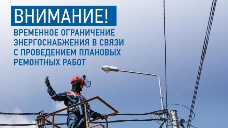 30.09.2020. на территории города Можги будет произведено отключение линии электропередач.