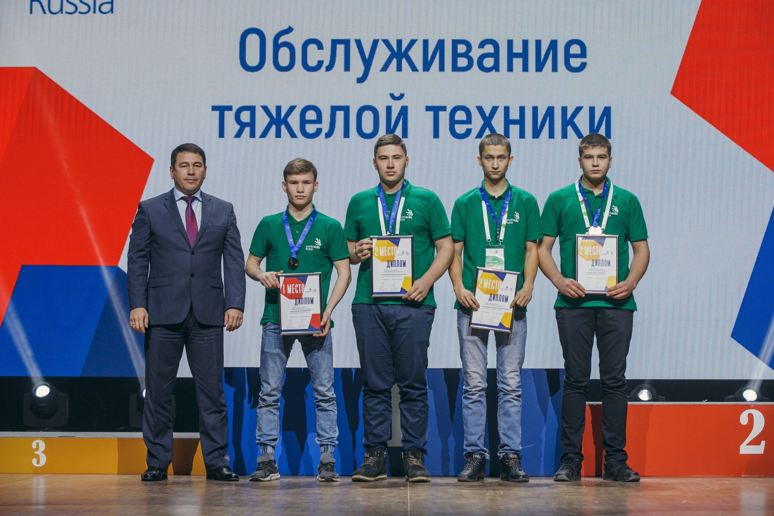 Региональный чемпионат Республики Татарстан «Молодые профессионалы» WorldSkills Russia 2019/2020