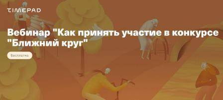 Вебинар по написанию заявок на конкурс «Ближний круг», изображение №1