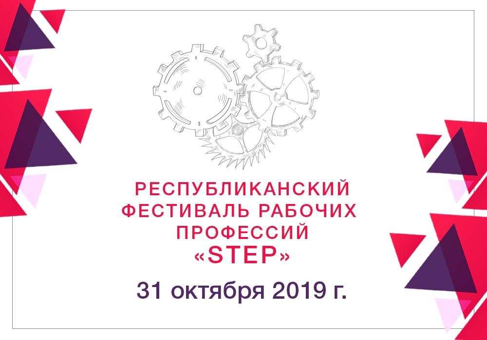 Республиканский фестиваль рабочих профессий «STEP»