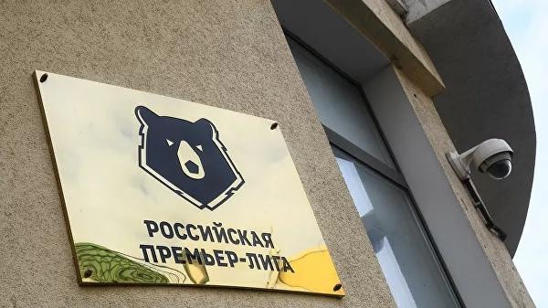 РФС и РПЛ обсудили варианты обмена клубами между РПЛ и ФНЛ