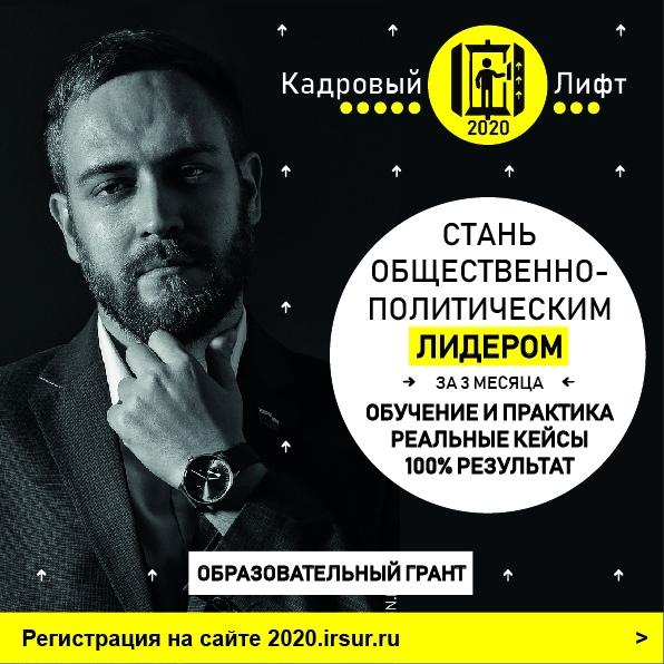 Образовательный грант «Кадровый лифт 2020», изображение №1