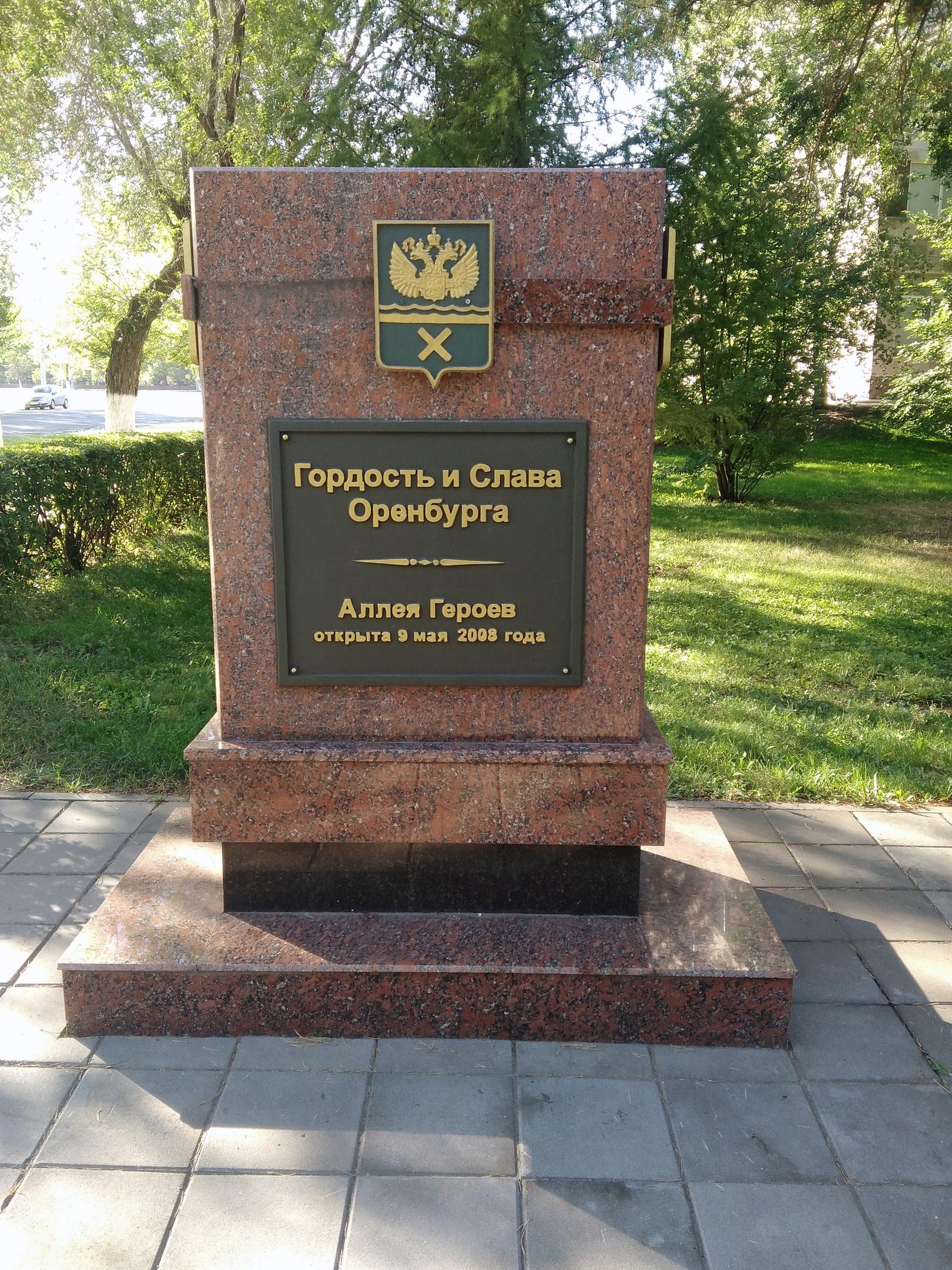 Аллея Героев в Оренбурге