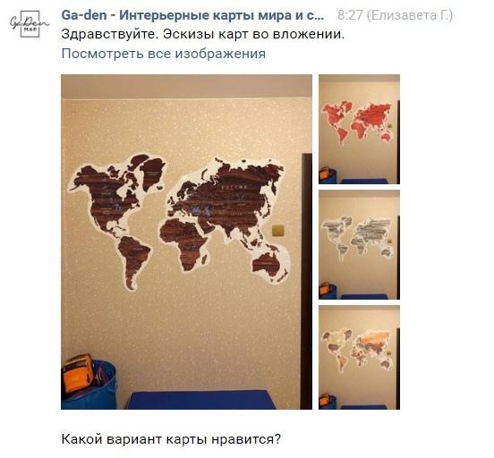 Результат примерки карты
