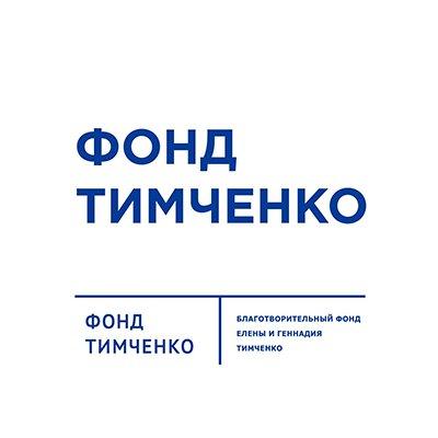 Фонд Тимченко объявил о приеме заявок на I Всероссийский конкурс «Ближний круг»., изображение №1