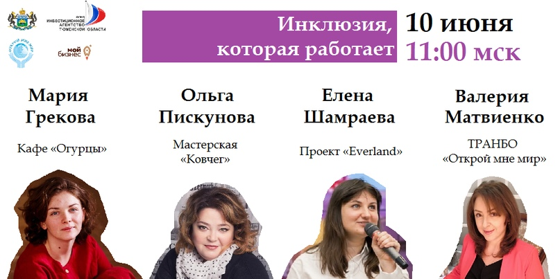 Online-встреча «Трудоустройство людей с ОВЗ. Инклюзия, которая работает», изображение №1